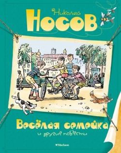 Веселая семейка и другие повести. Николай Носов