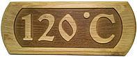 Табличка для бани и сауны 120 С (деревянная)