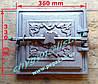 Дверка большая чугунное литье (330х360 мм)