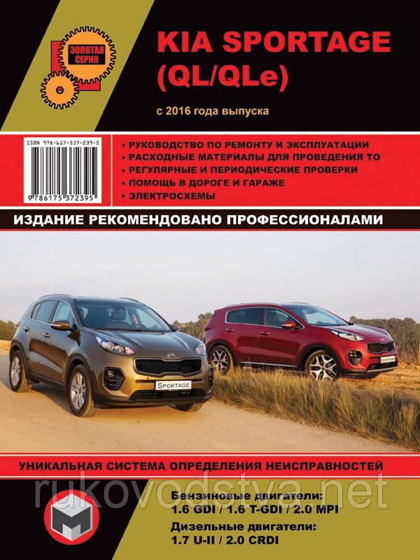 Книга Kia Sportage QL c 2016 Инструкция по эксплуатации, ремонту