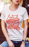 """Женская футболка """"Любовь это лучшее что случалось со мной"""""""