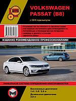 Книга Volkswagen Passat B8 c 2015 Руководство по эксплуатации, техобслуживанию, ремонту