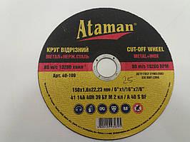 Круг отрезной Ataman  150х1,6х22,23