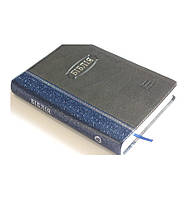 Біблія
