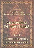 Апокрифы Герметизма. Том I. Теория и практика ритуальной магии. Frater Baltazar