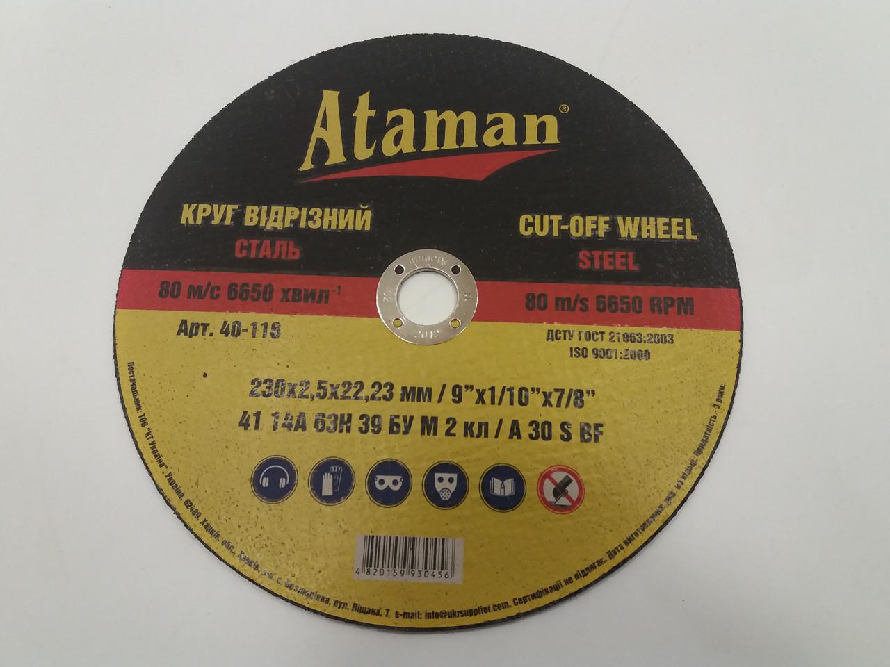 Круг отрезной Ataman 230х2,5х22,23