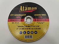 Круг зачистной(шлифовальный) Ataman  180х6,0х22,23