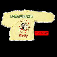 Распашонка для новорожденного р. 56 с царапками ткань КУЛИР 100% тонкий хлопок ТМ Алекс 3170 Желтый1