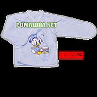Распашонка для новорожденного р. 62 с царапками ткань КУЛИР 100% тонкий хлопок ТМ Алекс 3170 Голубой