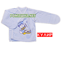 Распашонка для новорожденного р. 62 с царапками ткань КУЛИР 100% тонкий хлопок ТМ Авекс 3170 Голубой