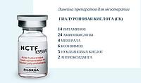 Filorga NCTF 135 HA – Инъекции для мезотерапии