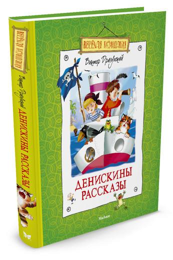 Денискины рассказы. Автор: Виктор Драгунский