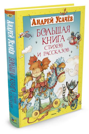 Большая книга стихов и рассказов. Автор: Андрей Усачёв.