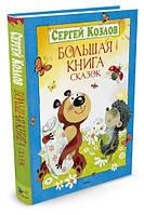 Большая книга сказок. Автор: Сергей Козлов.