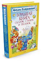 Большая книга сказок, стихов и песенок. Михаил Пляцковский.