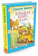 Большая книга сказок. Автор: Геннадий Цыферов.