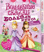 Волшебные сказки. Большая книга для детского творчества.