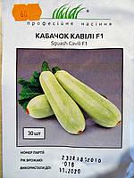 Семена кабачка 30шт.  сорт Кавили F1