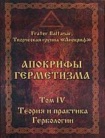 Апокрифы Герметизма. Том IV. Теория и практика Гербологии. Frater Baltazar