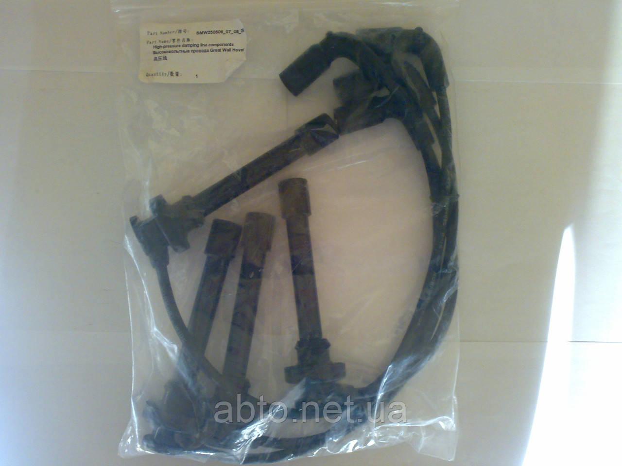 Провода высоковольтные SMW250506,07,08,09 Грейт Волл Ховер - Интернет- магазин 1a256374b12