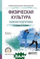 Новаковский С.В. Физическая культура. Лыжная подготовка. Учебное пособие для СПО