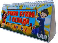 Пособие Учим буквы и слоги на пружине (4 буквы) укр.яз.