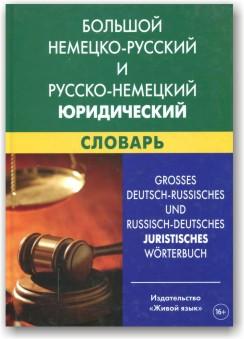 Великий німецько-російський і російсько-німецький юридичний словник