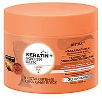"""Маска-бальзам для всех типов волос Витэкс Keratin+ """"Восстановление и зеркальный блеск"""" 300 мл"""