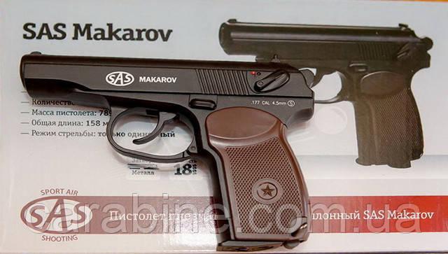 SAS Макаров KM 44D из коробки