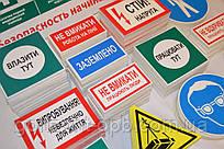 Знаки безпеки з охорони праці