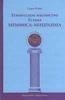 Египетское масонство Устава Мемфиса- Мицраима. Кайе С.
