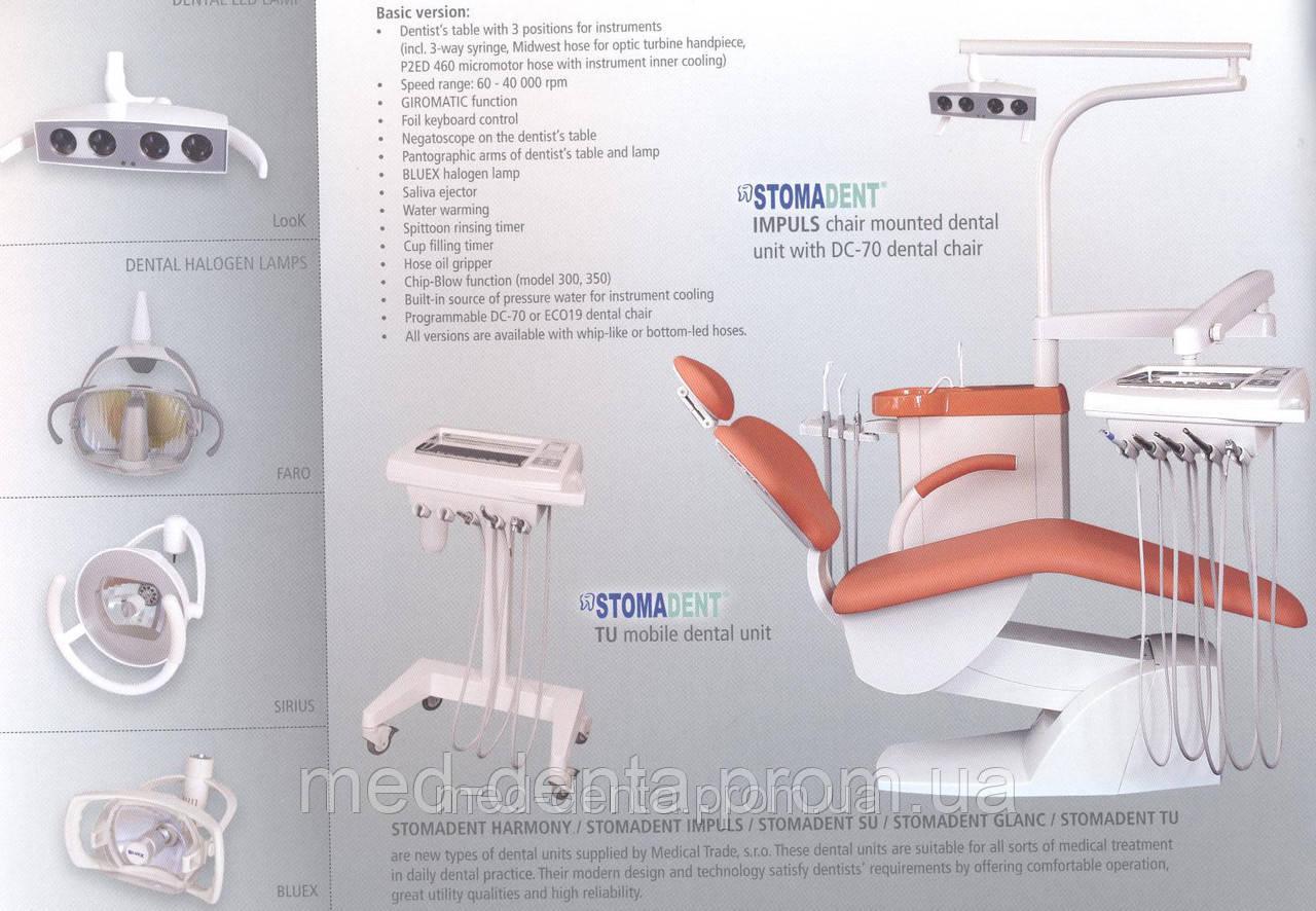 Стоматологическая установка STOMADENT IMPULS комплектация 200   ...