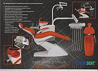 Стоматологическая установка STOMADENT IMPULS  комплектация 200 без кресла