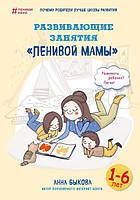 Развивающие занятия «ленивой мамы». Анна Быкова