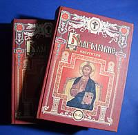 Благолюбие. В 4-х томах, в двух книгах.