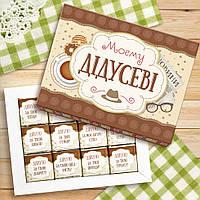 Шоколадный набор Дідусеві  1021