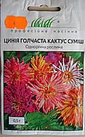 Семена Циния игольчатая кактус смесь 0,5 гр