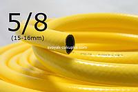 """Шланги 5/8"""" (внутренний диаметр 15-16mm)."""