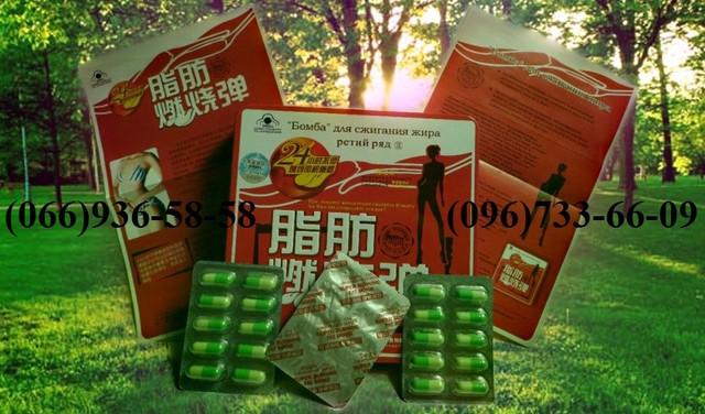 Бомба Красная эффективное похудение Капсулы Таблетки