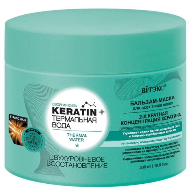 """Бальзам-маска для всех типов волос Витэкс Keratin+ """"Двухуровневое восстановление"""" 300 мл"""
