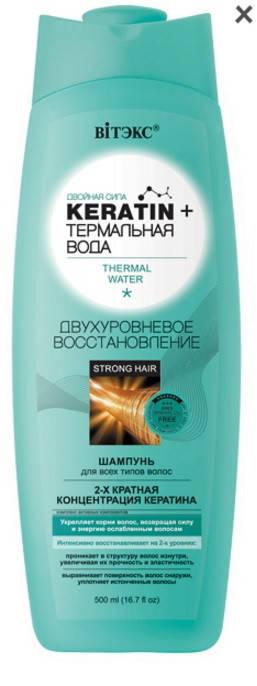 """Шампунь для всех типов волос Витэкс Keratin+ """"Двухуровневое восстановление"""" 500 мл"""