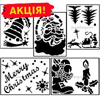 Новогодние трафареты для окон из картона, размер А3 (набор 5шт)