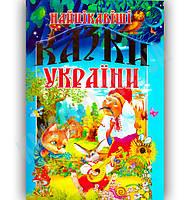 Найцікавіші казки України Авт: Чумаченко В. Вид-во: Промінь, фото 1