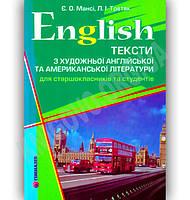 Тексти з художньої англійської та американської літератури Авт: Мансі Є. Третяк Л. Вид-во: Гімназія