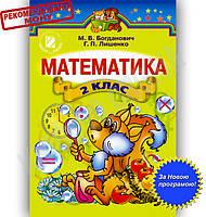 Підручник Математика 2 клас За новою програмою Богданович М. В., Лишенко Г. П. Вид-во: Генеза, фото 1