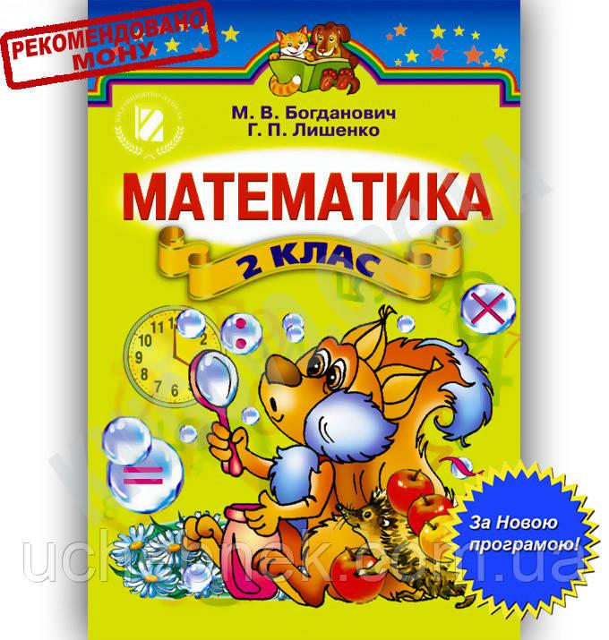 Математика 2 класс богданович онлайн