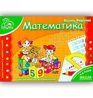 Мамина школа Математика Авт: Федієнко В. Вид-во: Школа, фото 1