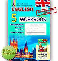 Робочий зошит Англійська мова 5 клас Нова програма Поглиблений Авт: Калініна Л. Вид-во: Генеза
