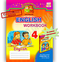 Англійська мова Зошит 4 клас Нова програма Авт: Несвіт А. Вид-во: Генеза