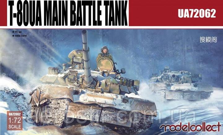 Танк T-80UA 1/72 Modelcollect 72062